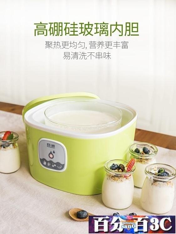 【快速出貨】酸奶機 酸奶機家用全自動玻璃內膽炒酸奶機家用小型迷你納豆米酒機  凱斯頓 新年春節送禮
