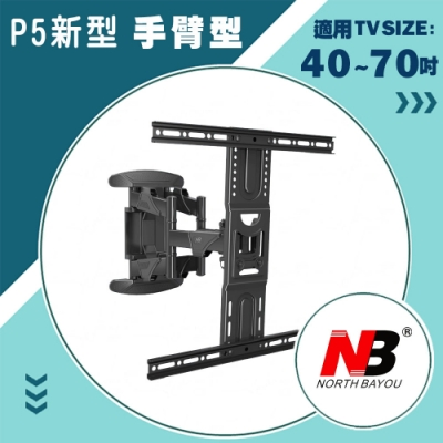 NB-P5-新型-40-70吋手臂式液晶電視螢幕壁掛架