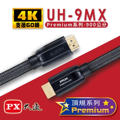 PX大通 UH-9MX 特級高速HDMI傳輸線(支援乙太網路連接) 9米 (快速到貨)