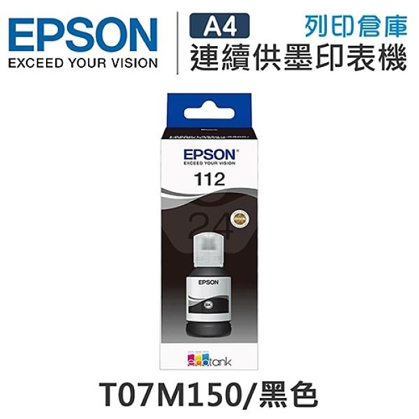 EPSON T07M150/T07M 原廠黑色墨水匣 /適用 EPSON L6580
