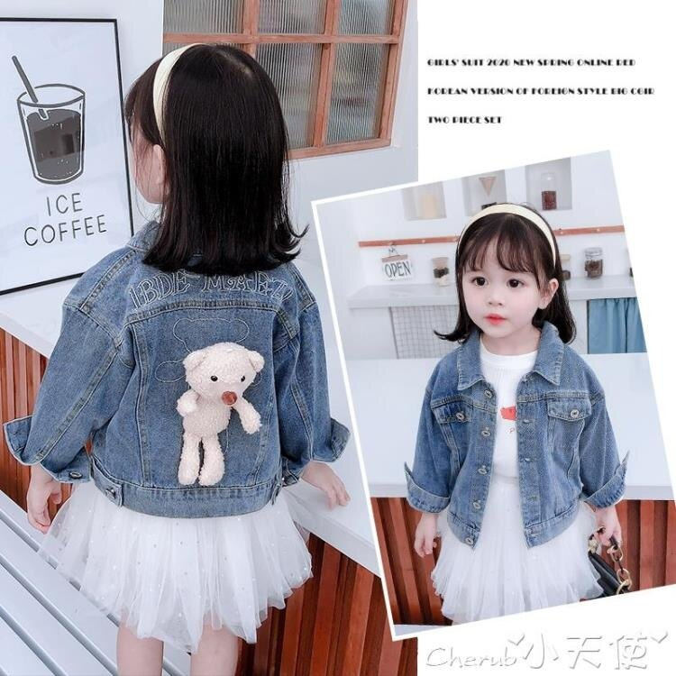 兒童外套 女童牛仔外套2020秋裝新款韓版兒童春秋短款后背小熊洋氣寶寶上衣
