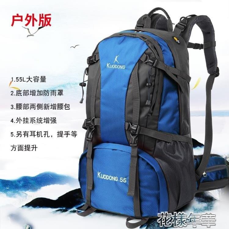 闊動戶外登山包輕便70L大容量男女雙肩旅行背包多功能徒步旅游包yh