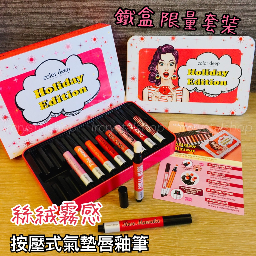 ✪IR✪韓國Color deep 超持色絲絨霧感氣墊唇釉筆 新包裝 霧面美唇限量鐵盒版10色