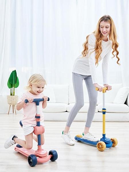兒童滑板車 兒童滑板車2-6歲寶寶三合一可坐可騎滑初學者單腳滑溜溜車TW【快速出貨八折鉅惠】