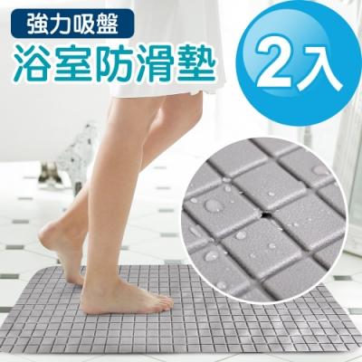 JoyLife嚴選 強力吸盤排水浴室防滑墊止滑墊2入(顏色隨機)