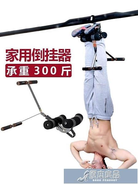倒立機 家用倒掛器 倒吊鞋單杠倒掛健身器材 人體拉伸器倒吊器神器