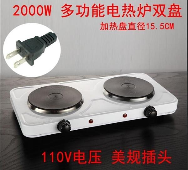 現貨煮茶咖啡爐110V電壓500W電熱爐1000W小電爐2000W多功能電爐加熱爐 NMS喵小姐