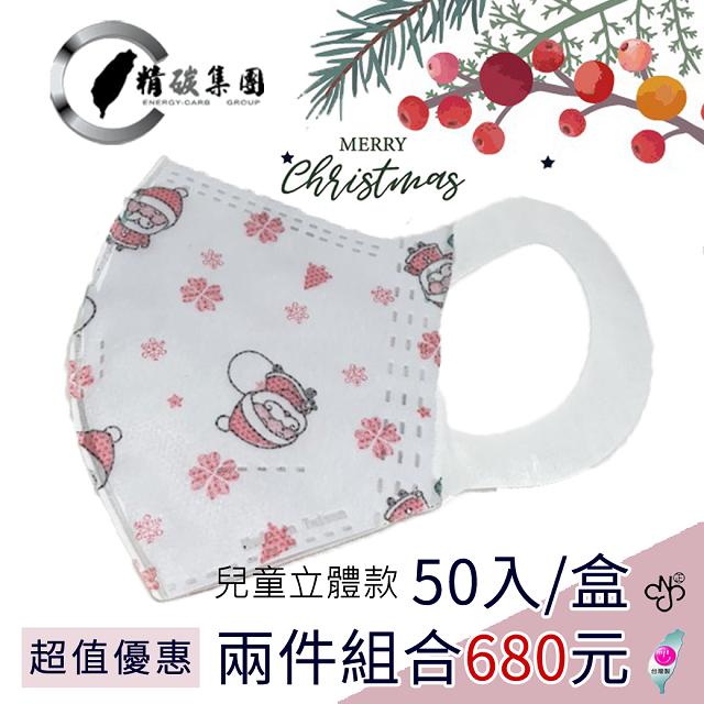【台灣精碳】兒童立體醫用口罩50入*2盒,共100入/組 (聖誕節款式)