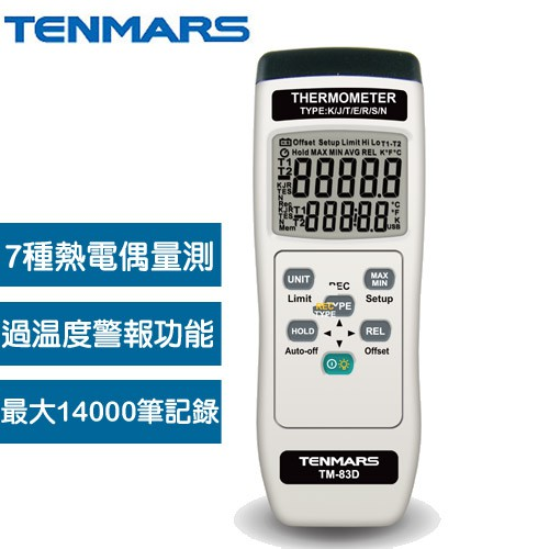 Tenmars泰瑪斯 TM-83D 單輸入熱電偶溫度錶
