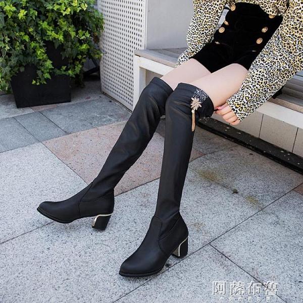 長靴 秋冬季新款時尚亮鉆長靴女過膝靴高筒瘦瘦靴女彈力長筒靴子女 阿薩布魯