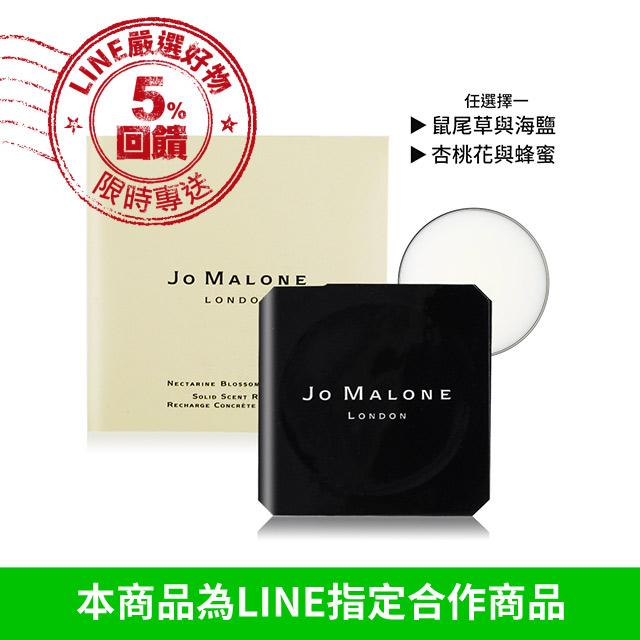 Jo Malone 香膏(2.5g) 國際航空版-多款任選【美麗購】