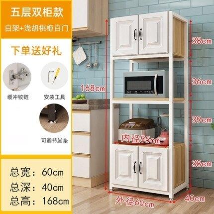 微波爐置物架 廚房收納置物架帶櫃門5層落地微波爐架多層烤箱儲物架