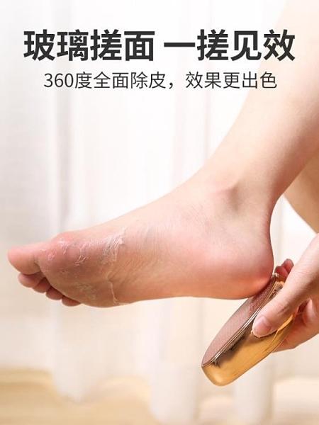 磨腳器 磨腳神器去死皮器修腳石洗腳搓腳後跟板老繭腳底刮腳皮工具家用 傑克型男館