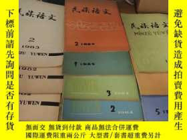 二手書博民逛書店罕見民族語文(1981年3期)(1982年2.6期)(1983年2期)(1984年1.2.3期)(1985年1.2