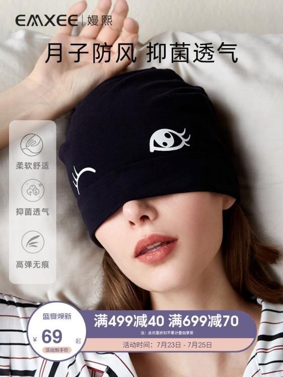 包頭帽 嫚熙孕婦月子帽夏季薄款產後頭巾發帶坐月子用品春秋產婦帽防風