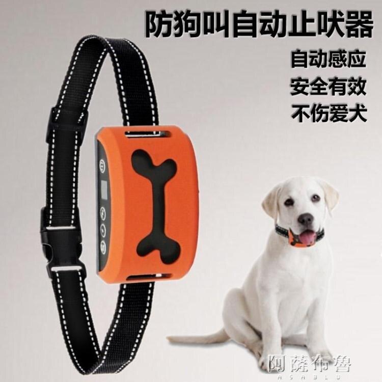 驅狗器 防狗叫止吠器自動小型犬大型犬電擊項圈訓狗器防擾民神器電子脖圈 多色小屋 交換禮物