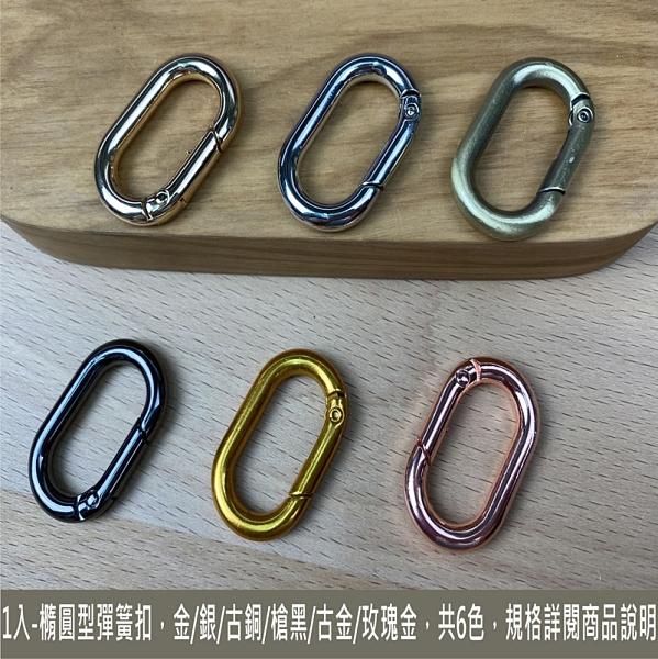 1入 開口彈簧扣 橢圓型 (6色) 鑰匙扣 包包配件 掛件 毛球掛扣 DIY 手工 愛心 彈簧扣