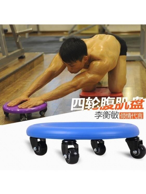 健腹輪 健腹盤健身滑盤腳踩腹肌盤四輪萬向爬行盤健腹肌輪腹肌滑板滑輪盤 萬聖節狂歡交換禮物