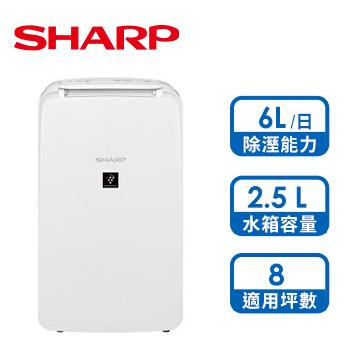 SHARP 6L清淨除濕機(DW-L71HT-W)