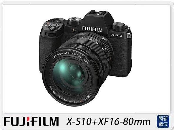 【滿3000現折300+點數10倍回饋】FUJIFILM 富士 X-S10+XF 16-80mm(XS10,公司貨)