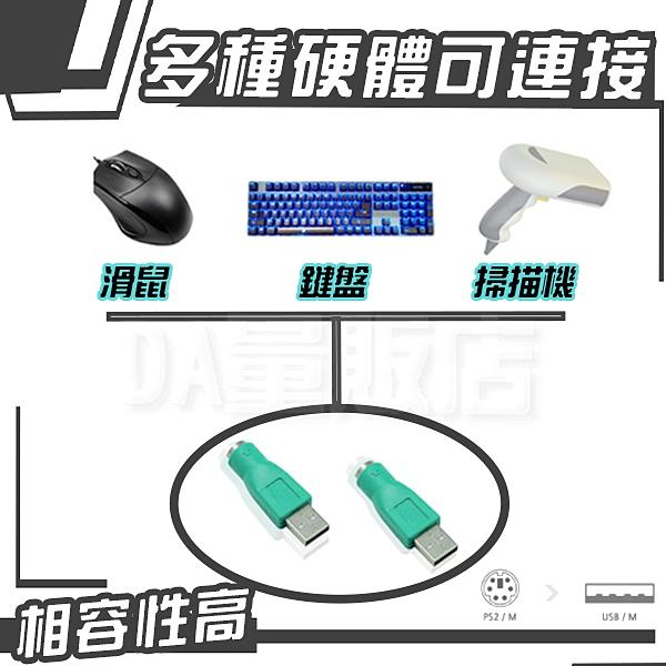 USB轉PS2 轉接頭 轉換頭 公轉母 電腦線材 轉接線 轉換線 接頭轉換 PS/2 鍵盤轉接 滑鼠轉接