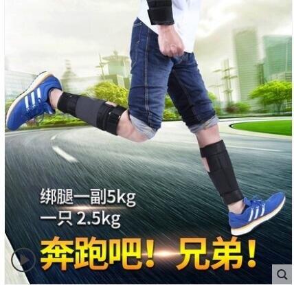 沙袋綁腿男負重綁手跑步鉛塊鋼板腿部健身運動隱形包裝備學生超薄 童趣潮品交換禮物