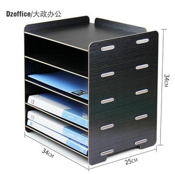 86文件架橫放大政辦公用品桌面A4文件筐5層資料收納架木質文件架-完美