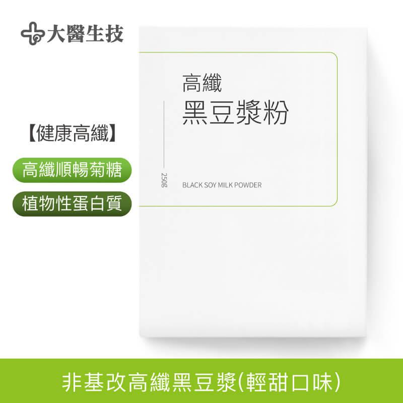【大醫生技】高纖黑豆漿粉(輕甜) 非基改黑豆大豆 菊糖補充膳食纖維 純素即溶  10包買5送1 可搭配藍綠藻補充營養