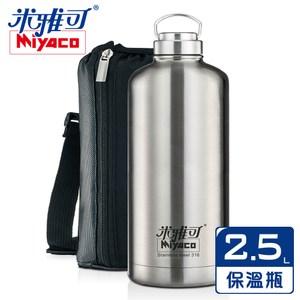 【米雅可 Miyaco】經典#316不銹鋼廣口真空保溫瓶 2500ml