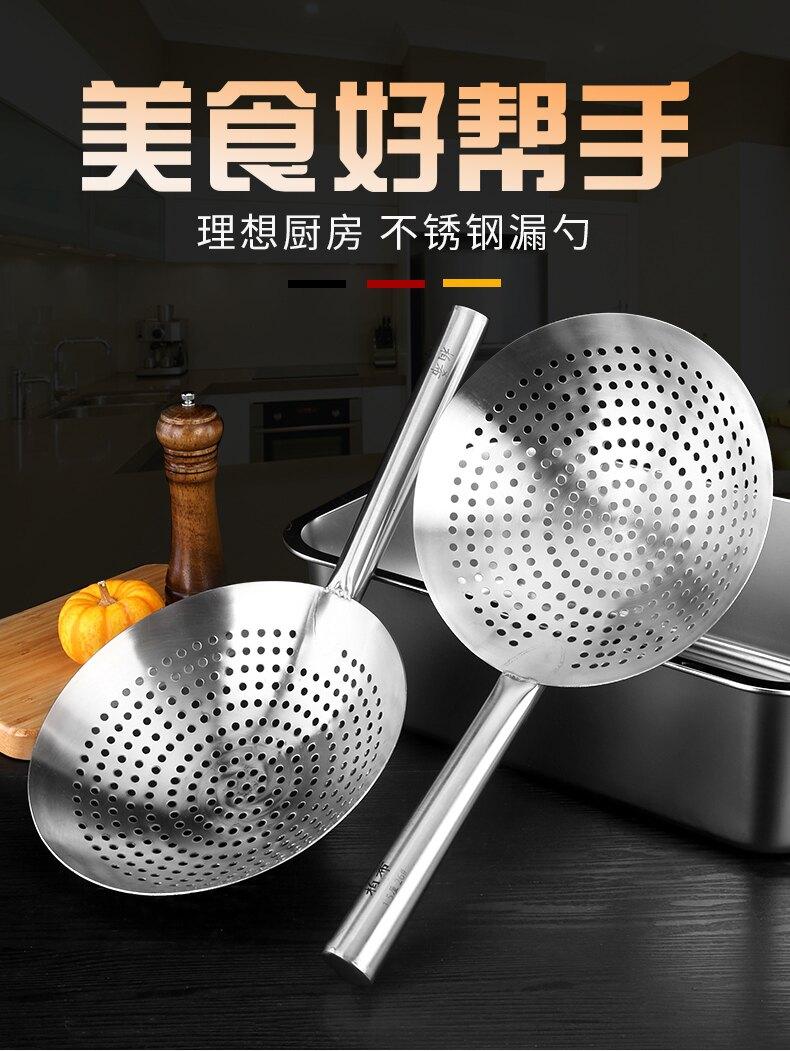 不銹鋼大漏勺 加厚家用油炸勺 廚師油鼓漏 廚房大號過濾網 漏網