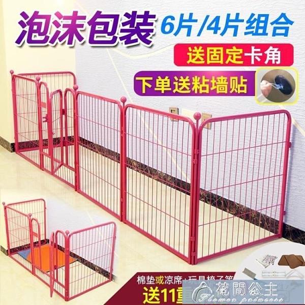 寵物柵欄小型中型犬l大型犬狗狗圍欄室內隔離兔子泰迪金毛狗籠子 快速出貨YJT