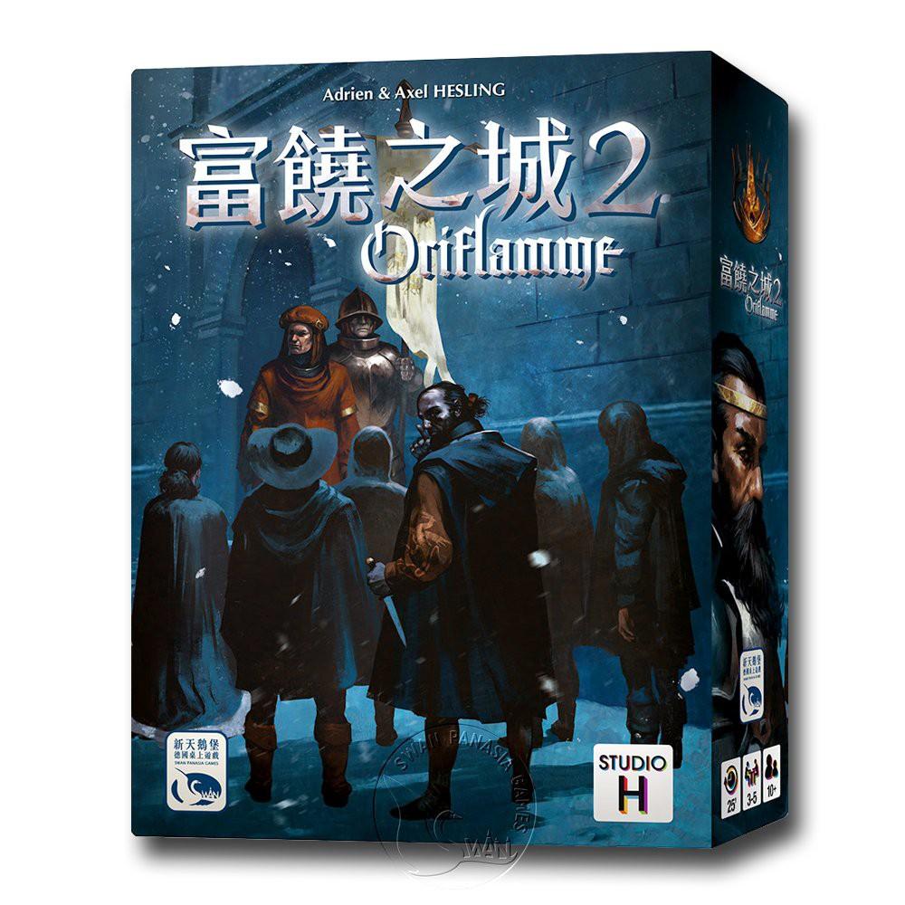 【新天鵝堡桌遊】富饒之城2 ORIFLAMME-中文版