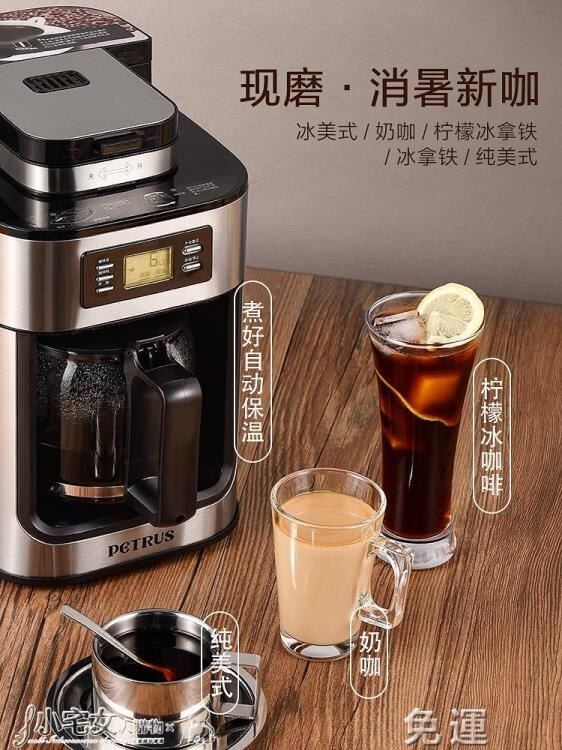 【快速出貨】咖啡機 柏翠 全自動現磨咖啡機家用美式滴漏小型一體機煮咖啡壺研磨豆機  凱斯頓 新年春節送禮