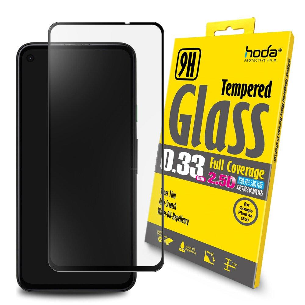 【hoda】Google Pixel 4a (5G專用) 2.5D隱形滿版高透光9H鋼化玻璃保護貼