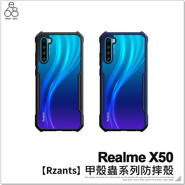 Realme X50 透明壓克力防摔殼 Rzants 甲殼蟲系列 手機殼 四角強化 保護殼 背蓋 保護套
