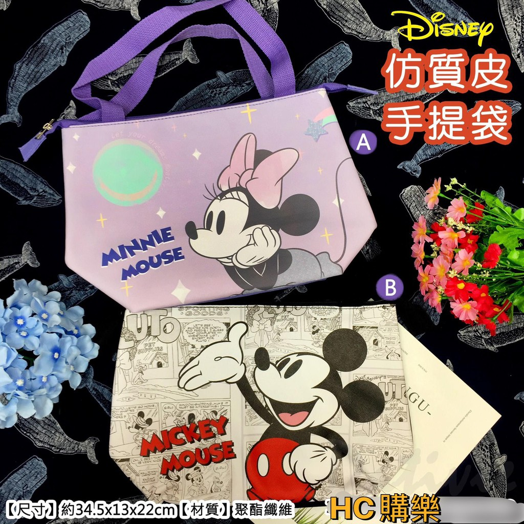 Q版迪士尼仿質皮手提袋