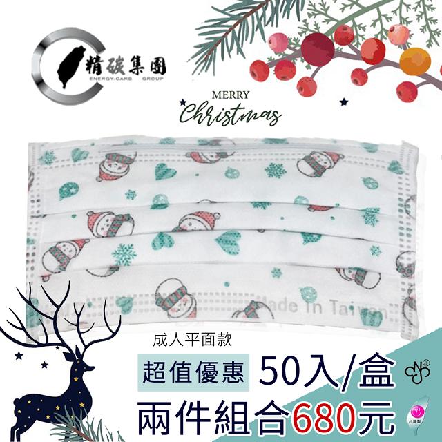 【台灣精碳】成人平面醫用口罩 50入*2盒,共100入/組 (聖誕節款式)
