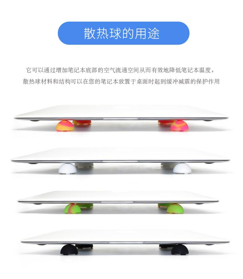 筆記本電腦散熱球腳墊通用散熱器硅膠便攜蘋果防滑器墊高架托