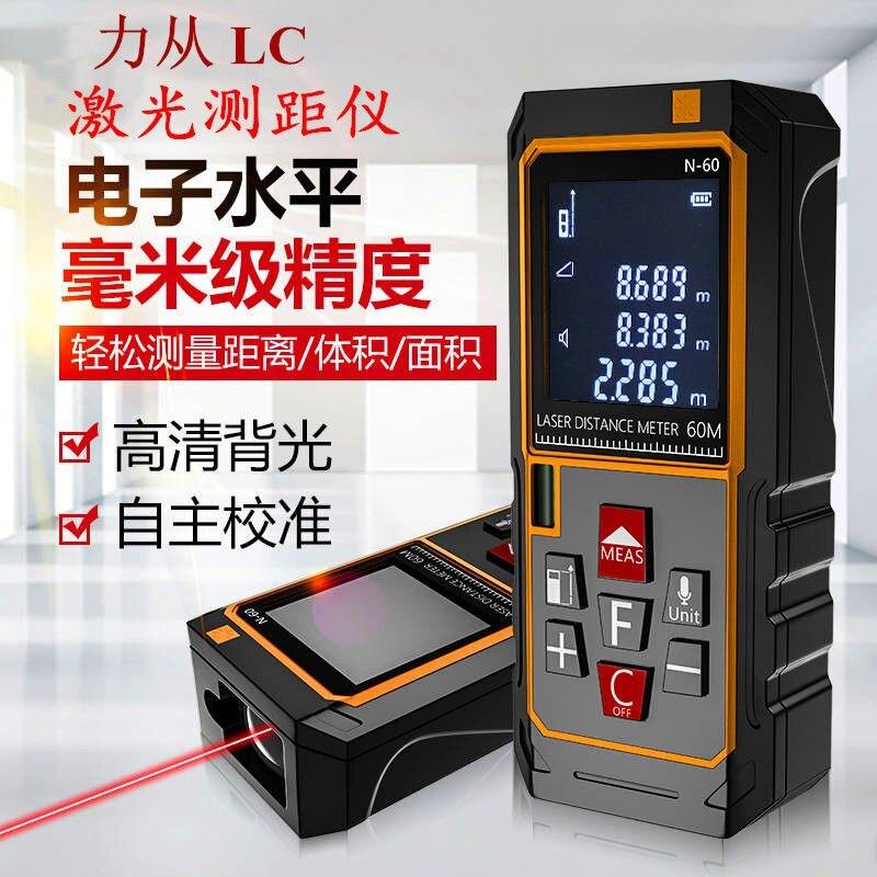 力從激光測距儀紅外線測量尺儀器激光尺電子尺量房儀高精度戶外 交換禮物
