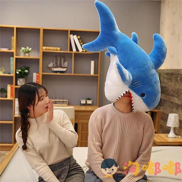 鯊魚抱枕暖手插手公仔毛絨玩具手捂布娃娃睡覺床上玩偶【淘嘟嘟】