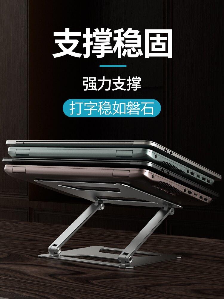 筆記本電腦支架可調節手提底座升降支架可折疊便攜通用鋁合金桌面增高托架散熱器pro