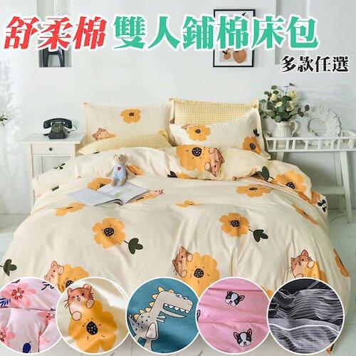 【Annette】MIT舒柔棉 雙人鋪棉床包三件組(10款任選)