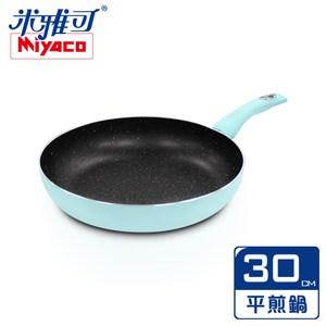 【米雅可 Miyaco】輕&漾導磁不沾平煎鍋 30cm