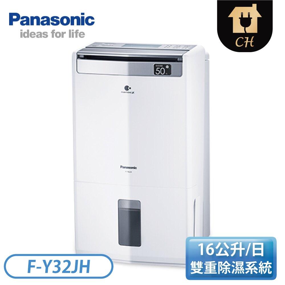 [Panasonic 國際牌]16公升 W-HEXS雙重清淨除濕機 F-Y32JH