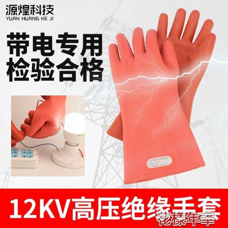 12kv絕緣手套高壓電工安全防電10KV12KV25KV35KV帶電作yh
