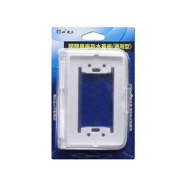 【朝日電工】 P-TL-7006 國際型開關插座防水蓋板組(通用)