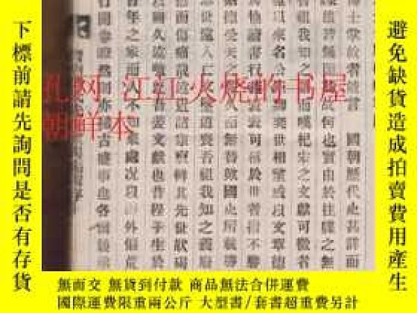 二手書博民逛書店罕見《晉山姜氏先世壯碣編輯》Y200107 姜希源