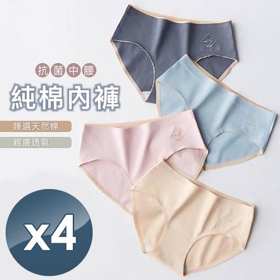 小魚嚴選 親膚透氣天然棉抗菌內褲(8件)