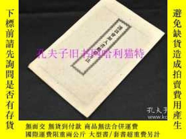 二手書博民逛書店罕見《參加護法會的人鼓勵方法》Y403949 曹洞宗辦公室