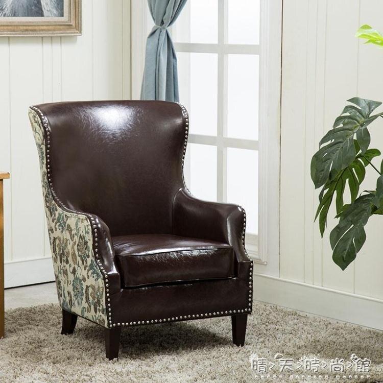 聖誕節八折-經典老虎椅簡約美式單人沙發公寓小戶型客廳臥室書房咖啡沙發椅